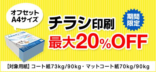 チラシ印刷・カード印刷キャンペーン延長決定!