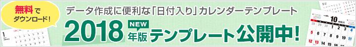 「2018年」のカレンダーテンプレート(無料)を公開!
