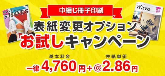 中綴じ製本冊子の表紙の紙種変更がお得な「キャンペーン開催中」!