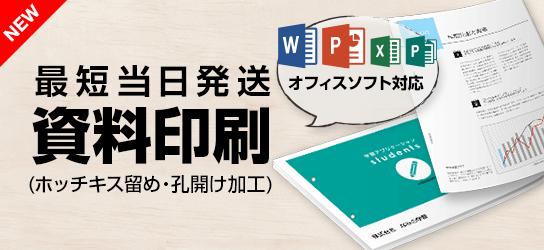 レジュメや会議用の資料をお手軽に印刷できる「資料印刷」登場!