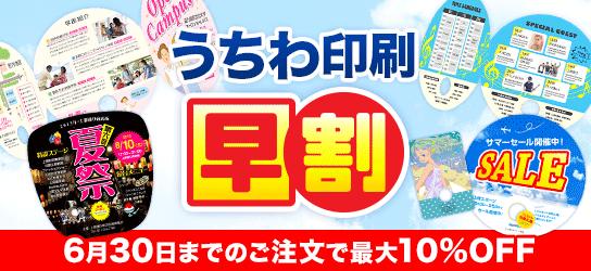 夏の定番販促グッズ「うちわ印刷」が今なら10%OFF!