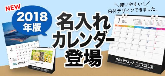 WEB上で簡単に注文できる「名入れカレンダー印刷」、2018年度版を販売開始!