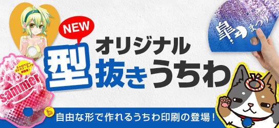 新商品「オリジナル型抜きうちわ印刷」を発売