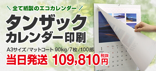 ネット印刷WAVE、新商品「タンザックカレンダー印刷」1千部まで当日発送
