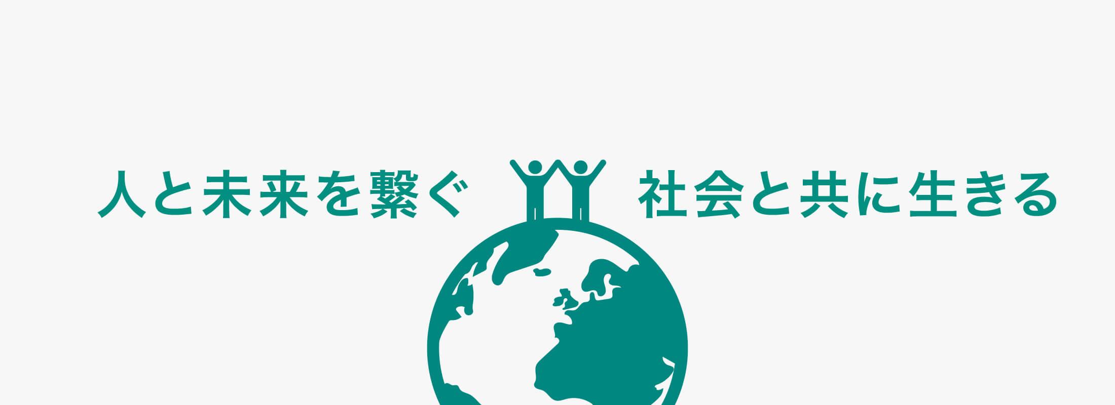 人権・社会貢献活動