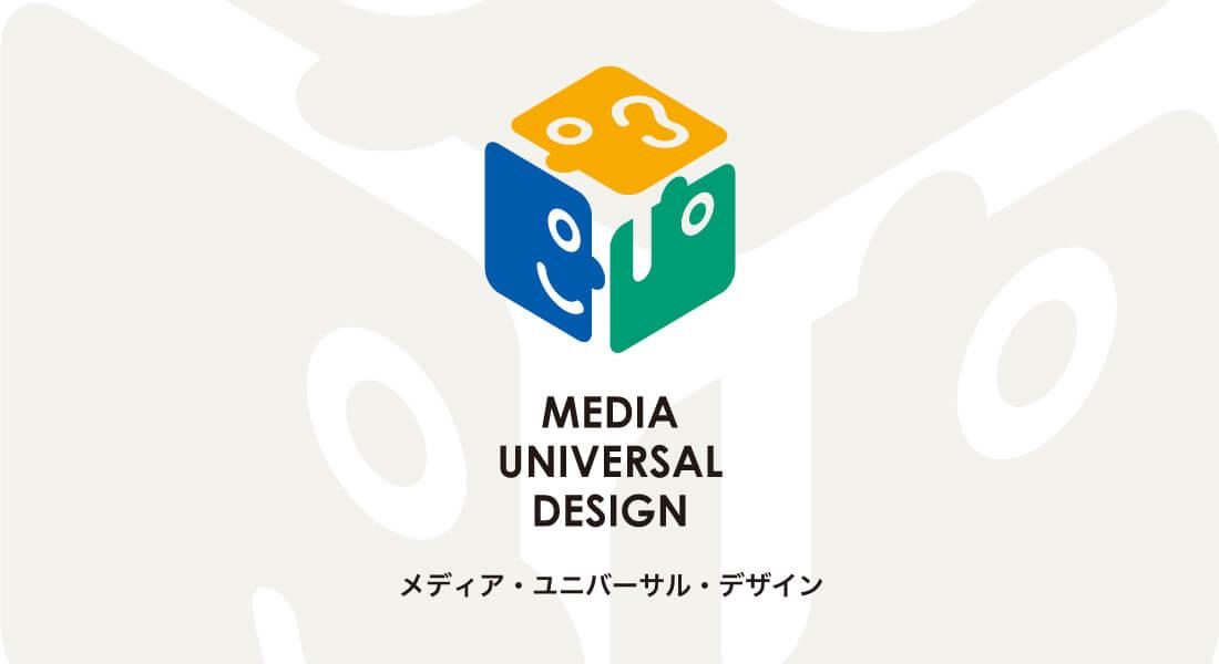 メディア・ユニバーサル・デザイン協会加入