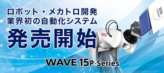 業界初 自動化システム「WAVE 15P-Series」を販売開始