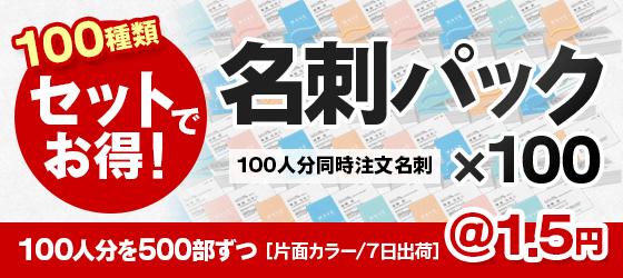 ネット印刷WAVE、大企業様にオススメ「名刺パック×100」販売開始。