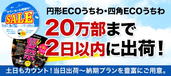 ネット印刷WAVE、「ECOうちわ印刷」最大12万部を当日出荷!