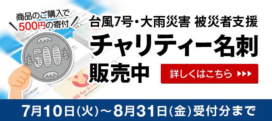 [平成30年7月豪雨災害 被災者支援]チャリティ-名刺