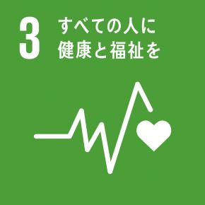 目標 3(すべての人に健康と福祉を)