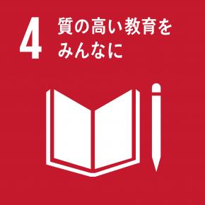 目標 4(質の高い教育をみんなに)