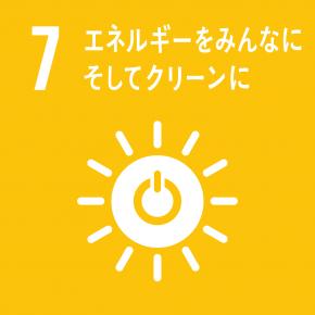 目標 7(エネルギーをみんなにそしてクリーンに)