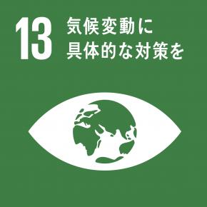 目標 13(気候変動に具体的な対策を)