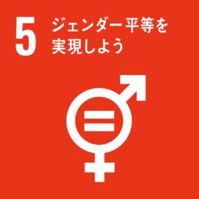 目標 5(ジェンダー平等を実現しよう)