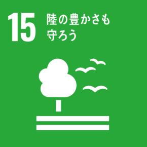 目標 15(陸の豊かさも守ろう)