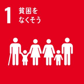 目標 1(貧困をなくそう)