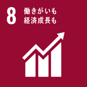 目標 8(働きがいも経済成長も)