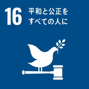 目標 16(平和と校正をすべての人に)