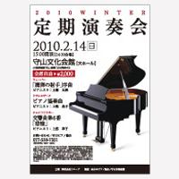 イベントチラシ(ピアノ演奏会)