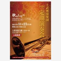 イベントチラシ(演奏会)