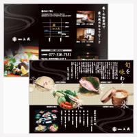 店舗紹介リーフレット(展開A4サイズ三つ折り)