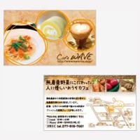 ショップカード(カフェ)