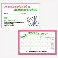 会員カード/スタンプカード(医院)