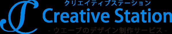 CreativeStation-ウエーブのデザイン制作サービス-