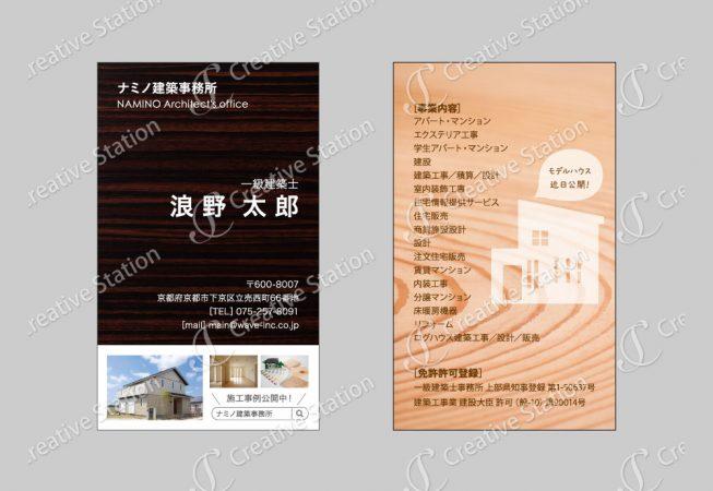 名刺(建築事務所)