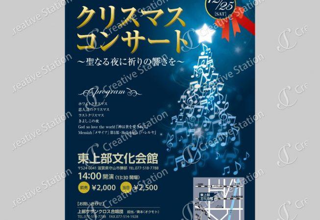 イベントチラシ(クリスマスコンサート)