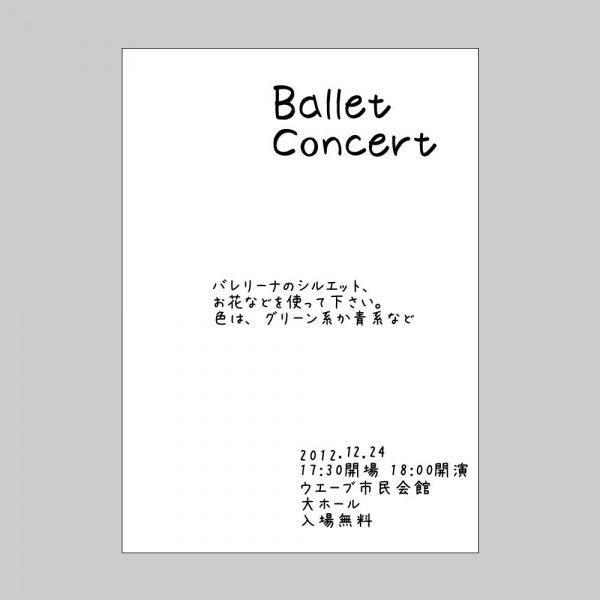 イベントチラシ(バレエ公演)のラフ