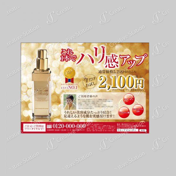 販促チラシ(化粧品)
