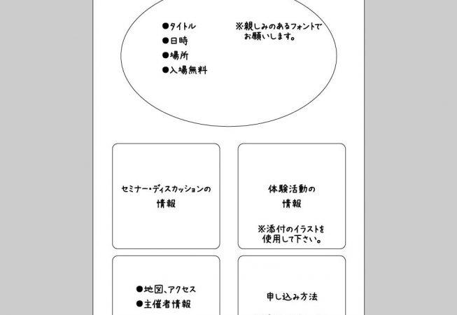 イベントチラシ(フェスタ)のラフ
