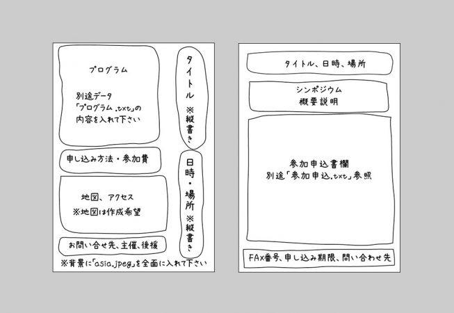 [両面]イベントチラシ(シンポジウム)のラフ