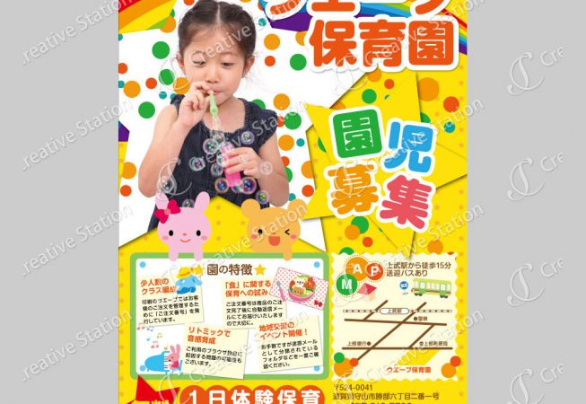 生徒募集広告チラシ(保育園)