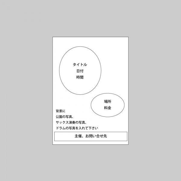 イベントチラシ(ジャズコンサート)のラフ