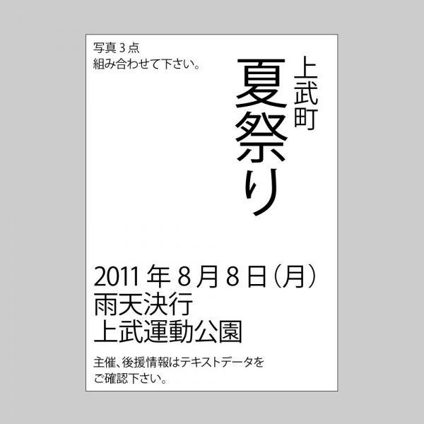 イベントポスター(お祭り)のラフ