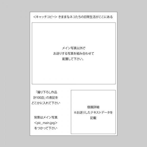 展示会フライヤーのラフ