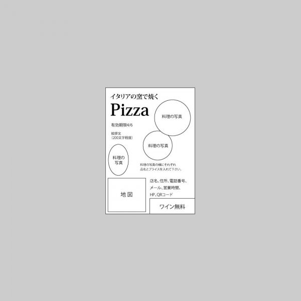 販促チラシ(イタリアンレストラン)のラフ