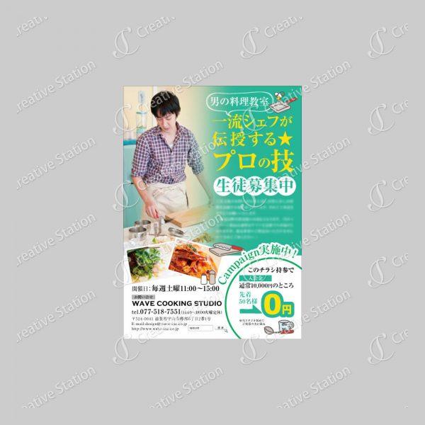生徒募集広告チラシ(料理教室)