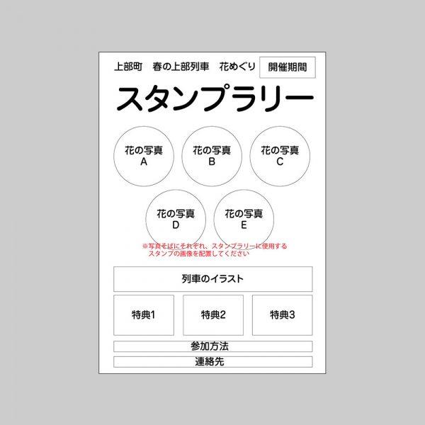 イベントポスター(旅行会社)のラフ