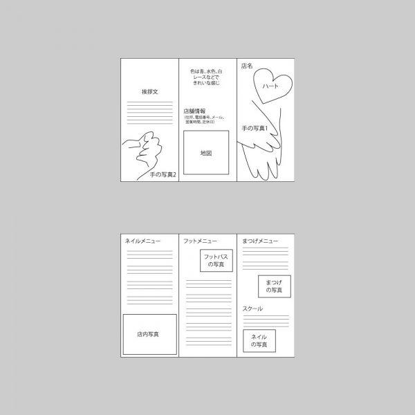 ネイルサロンリーフレット(展開A4サイズ三つ折り)ラフ