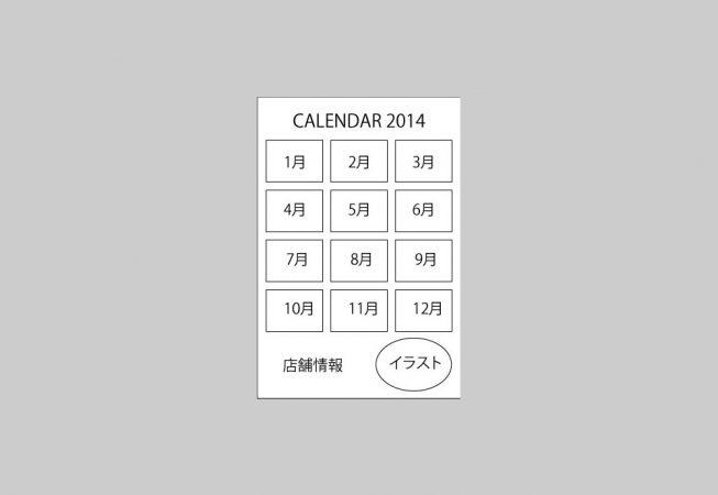 カレンダーつきDMはがきのラフ