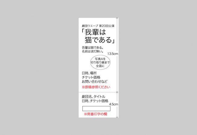 チケット(演劇)のラフ
