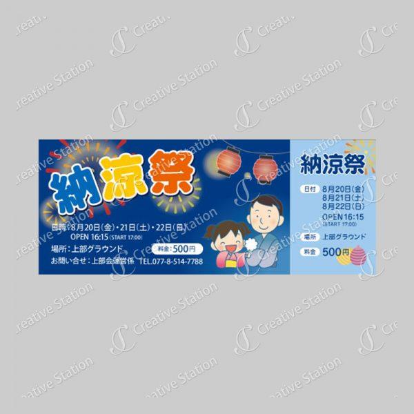 イベントチケット(お祭り)