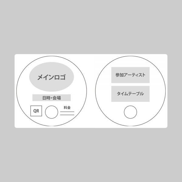 紙うちわ(円形)ラフ