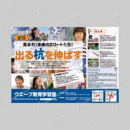 生徒募集広告チラシ(学習塾)