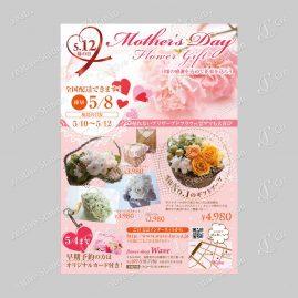 販促チラシ(母の日イベント)