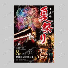 イベントポスター(お祭り)
